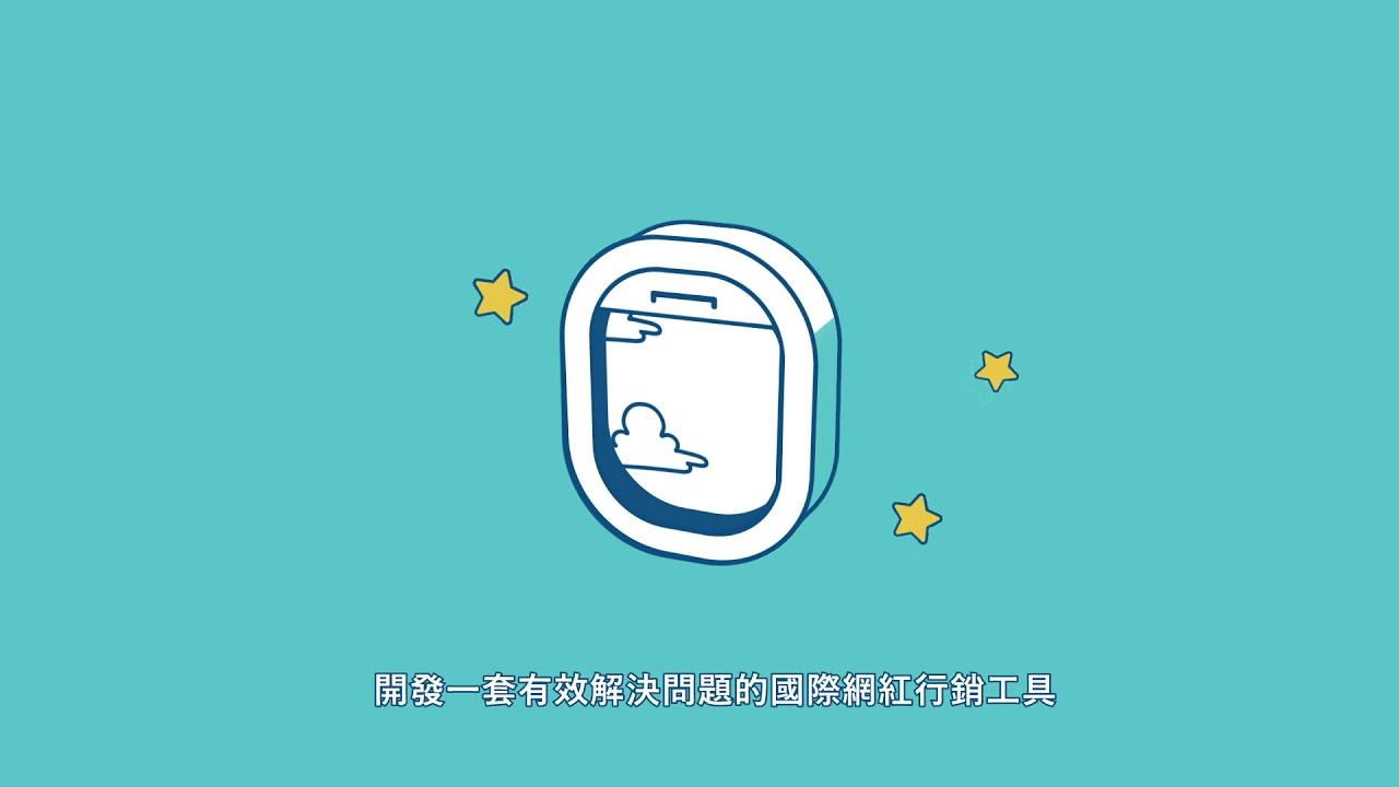 BNI 華榮分會品牌行銷組:跨國網紅行銷代表_Daione 跨境網紅行銷_馬驊