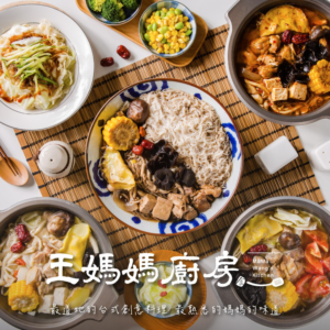 BNI 華榮分會食品餐飲暨空間規劃組:台菜料理包_王媽媽廚房_王柏恩